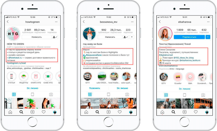 Профиль в Инстаграм для бизнеса